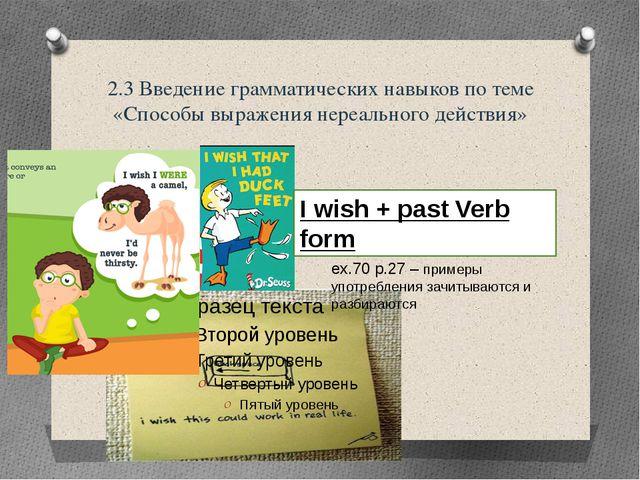 2.3 Введение грамматических навыков по теме «Способы выражения нереального де...