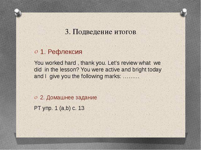 3. Подведение итогов 1. Рефлексия You worked hard , thank you. Let's review w...