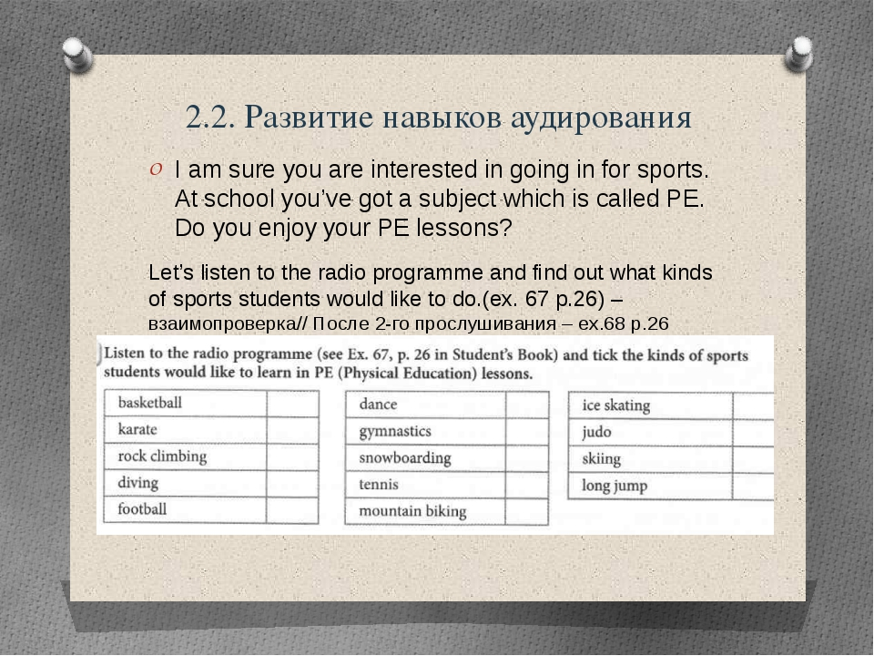 2.2. Развитие навыков аудирования I am sure you are interested in going in fo...
