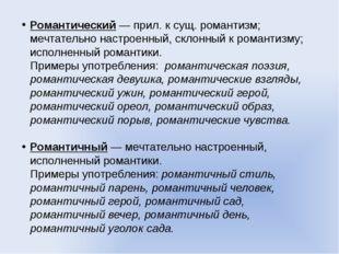 Романтический— прил. к сущ.романтизм; мечтательно настроенный, склонный к р