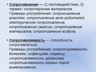 Сопротивление— 1) противодействие, 2) термин: сопротивление материалов. Прим