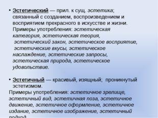 Эстетический— прил. к сущ.эстетика; связанный с созданием, воспроизведением