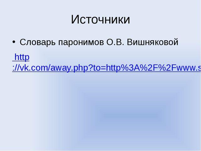 Источники Словарь паронимов О.В. Вишняковой http://vk.com/away.php?to=http%3A...