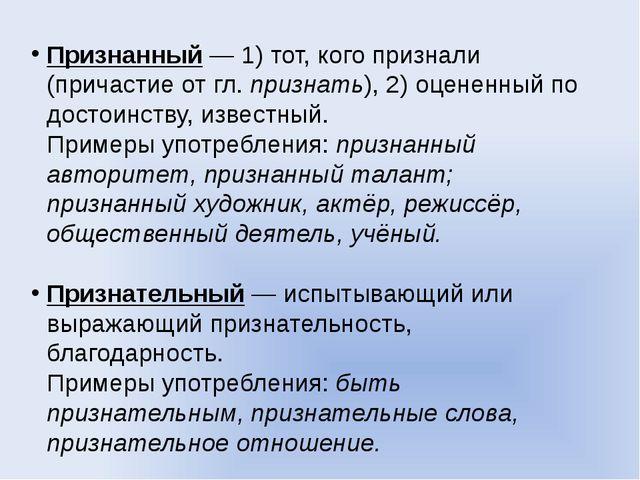 Признанный— 1) тот, кого признали (причастие от гл.признать), 2) оцененный...