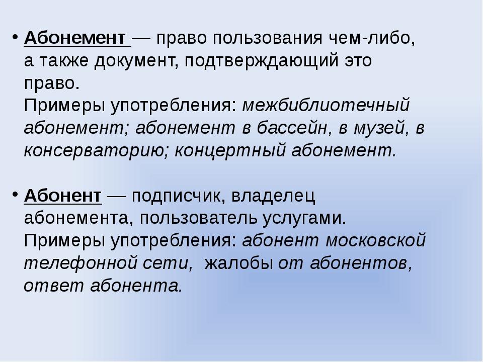 Абонемент— право пользования чем-либо, а также документ, подтверждающий это...