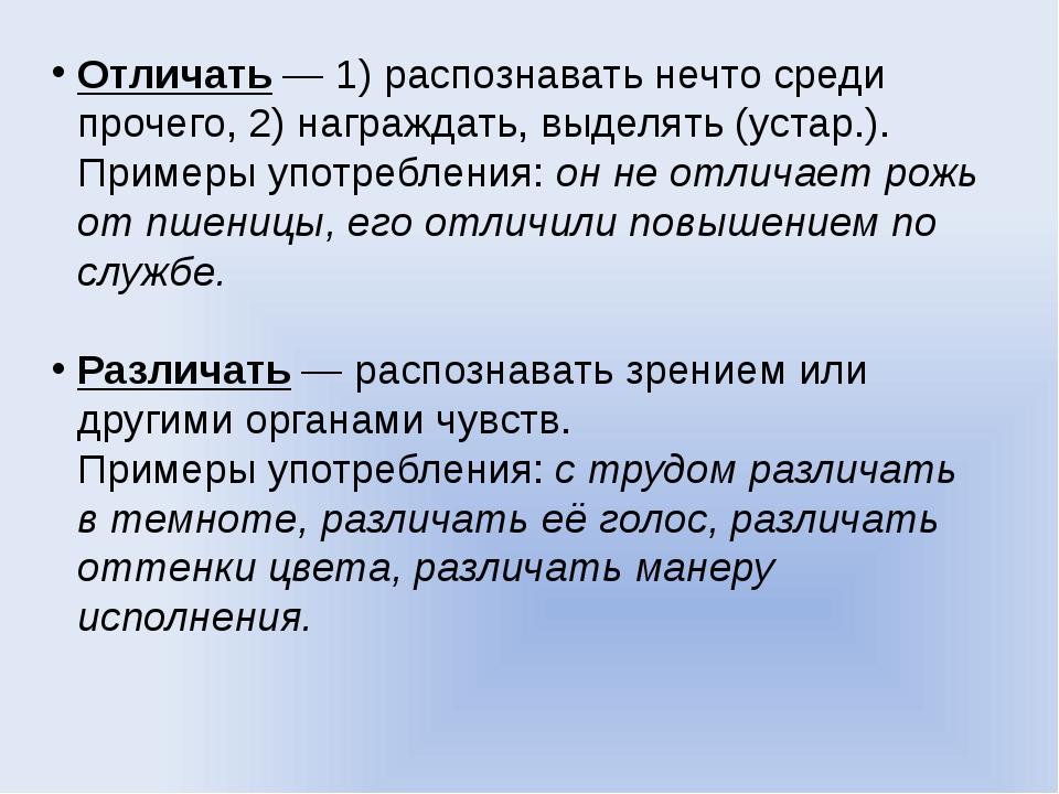 Отличать— 1) распознавать нечто среди прочего, 2) награждать, выделять (уста...