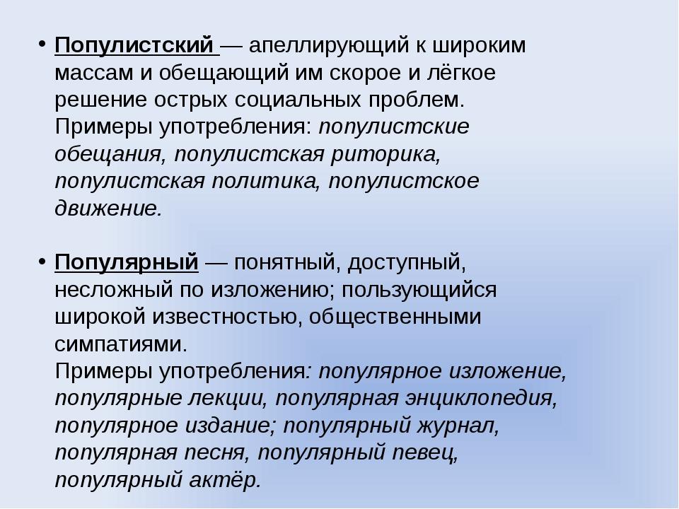 Популистский — апеллирующий к широким массам и обещающий им скорое и лёгкое р...