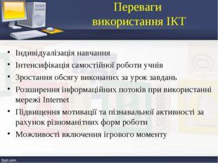 Переваги використання ІКТ Індивідуалізація навчання Інтенсифікація самостійно