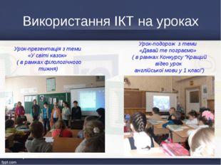 Використання ІКТ на уроках Урок-презентація з теми «У світі казок» ( в рамках