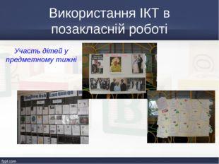 Використання ІКТ в позакласній роботі Участь дітей у предметному тижні