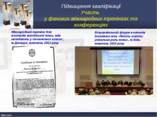 Підвищення кваліфікації Участь у фахових міжнародних тренінгах та конференція