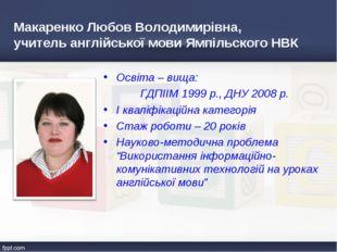 Освіта – вища: ГДПІІМ 1999 р., ДНУ 2008 р. І кваліфікаційна категорія Стаж ро