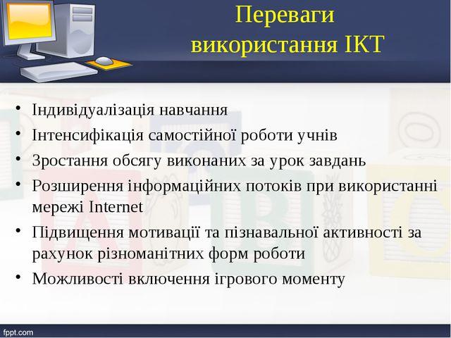 Переваги використання ІКТ Індивідуалізація навчання Інтенсифікація самостійно...