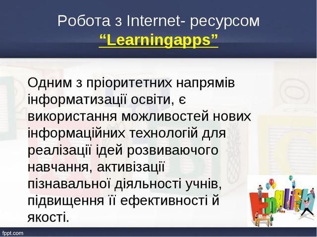 """Робота з Internet- ресурсом """"Learningapps"""" Одним з пріоритетних напрямів інфо..."""