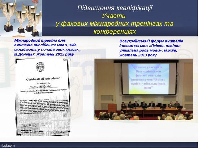 Підвищення кваліфікації Участь у фахових міжнародних тренінгах та конференція...