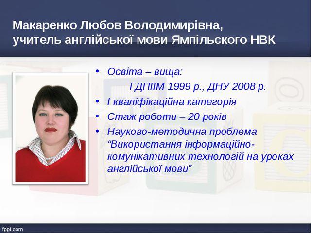Освіта – вища: ГДПІІМ 1999 р., ДНУ 2008 р. І кваліфікаційна категорія Стаж ро...