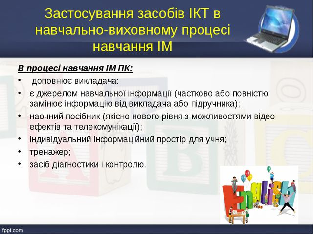 В процесі навчання ІМ ПК: доповнює викладача: є джерелом навчальної інформаці...
