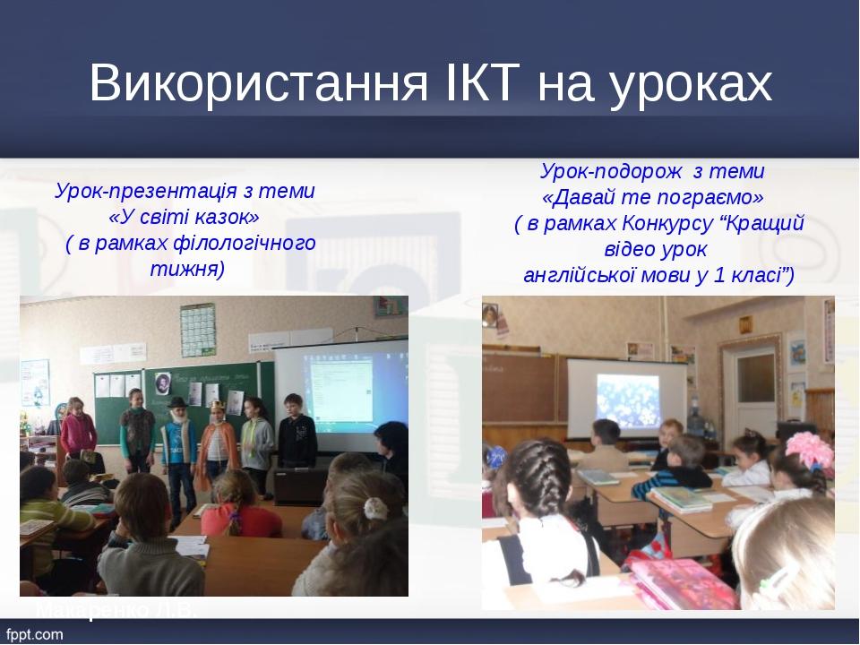 Використання ІКТ на уроках Урок-презентація з теми «У світі казок» ( в рамках...