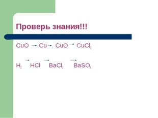 Проверь знания!!! CuO Cu CuO CuCl2 H2 HCl BaCl2 BaSO4