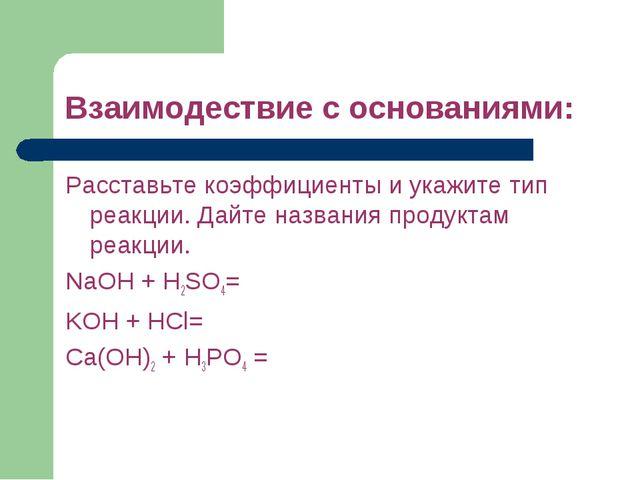 Взаимодествие с основаниями: Расставьте коэффициенты и укажите тип реакции. Д...