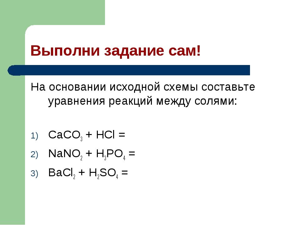 Выполни задание сам! На основании исходной схемы составьте уравнения реакций...