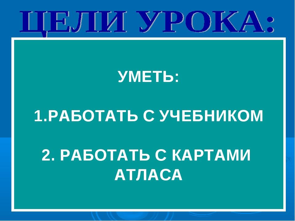 ЗНАТЬ: СОДЕРЖАНИЕ КУРСА ГЕОГРАФИИ МАТЕРИКОВ И ОКЕАНОВ 2. ПОЗНАКОМИТЬСЯ С НАИБ...
