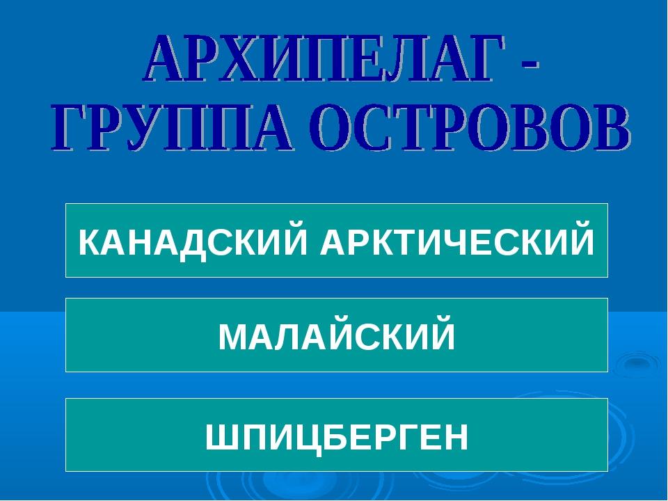 КАНАДСКИЙ АРКТИЧЕСКИЙ МАЛАЙСКИЙ ШПИЦБЕРГЕН
