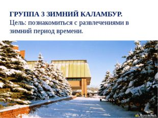 ГРУППА 3 ЗИМНИЙ КАЛАМБУР. Цель: познакомиться с развлечениями в зимний период