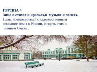 ГРУППА 4 Зима в стихах и красках,в музыке и песнях. Цель: познакомиться с худ