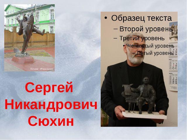 Сергей Никандрович Сюхин