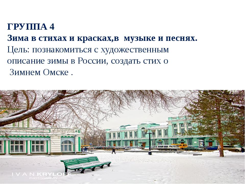 ГРУППА 4 Зима в стихах и красках,в музыке и песнях. Цель: познакомиться с худ...