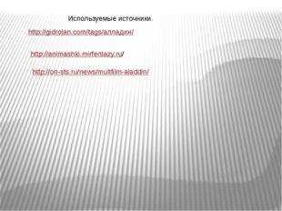 http://gidrolan.com/tags/алладин/ http://animashki.mirfentazy.ru/ Используемы