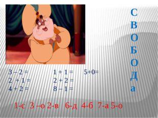 3 – 2 = 1 + 1 = 5+0= 2 + 1 = 2 + 2 = 4 + 2 = 8 – 1 = 1-с 3 –о 2-в 6-д 4-б 7-а