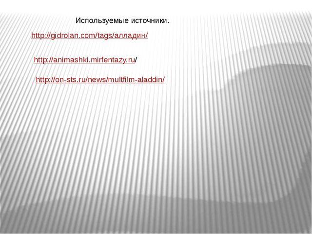 http://gidrolan.com/tags/алладин/ http://animashki.mirfentazy.ru/ Используемы...