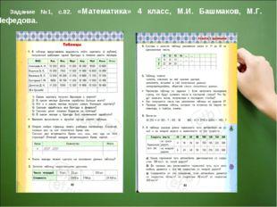 Задание №1, с.82. «Математика» 4 класс, М.И. Башмаков, М.Г. Нефедова.