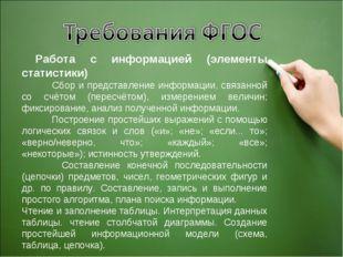 Работа с информацией (элементы статистики) Сбор и представление информации,
