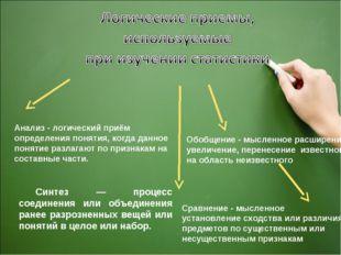 Анализ - логический приём определения понятия, когда данное понятие разлагают