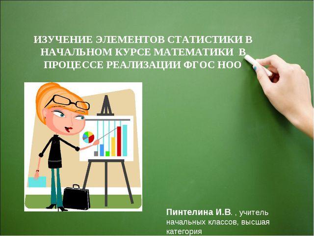 ИЗУЧЕНИЕ ЭЛЕМЕНТОВ СТАТИСТИКИ В НАЧАЛЬНОМ КУРСЕ МАТЕМАТИКИ В ПРОЦЕССЕ РЕАЛИЗ...