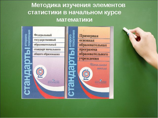 Методика изучения элементов статистики в начальном курсе математики