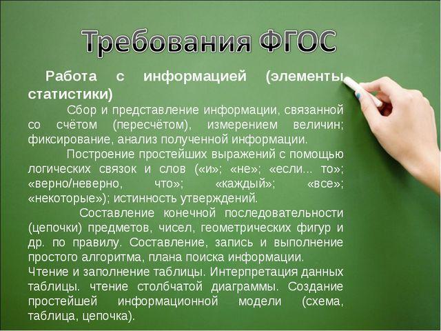 Работа с информацией (элементы статистики) Сбор и представление информации,...