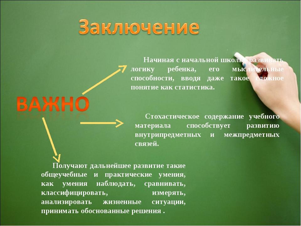 Начиная с начальной школы, развивать логику ребенка, его мыслительные способ...