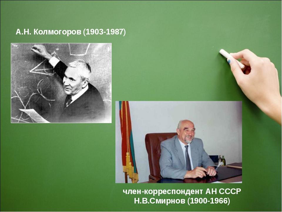 А.Н. Колмогоров (1903-1987) член-корреспондент АН СССР Н.В.Смирнов (1900-1966)