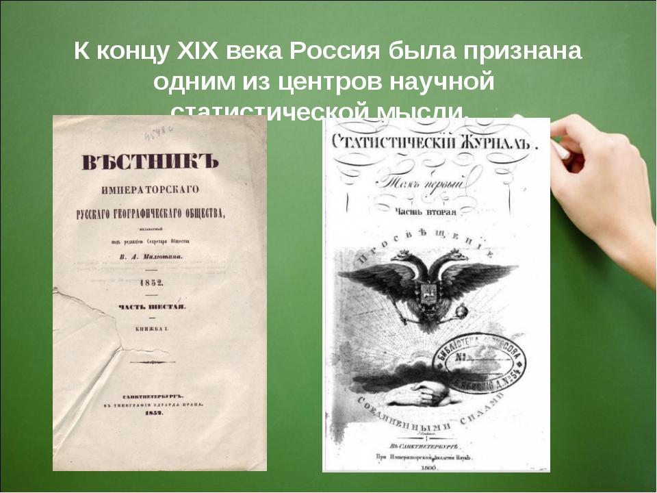 К концу ХIХ века Россия была признана одним из центров научной статистическо...
