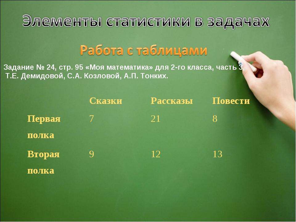 Задание № 24, стр. 95 «Моя математика» для 2-го класса, часть 3, Т.Е. Демидов...