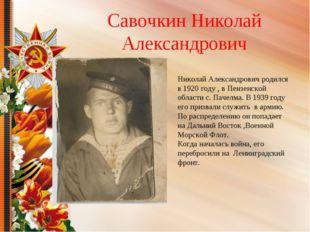 Савочкин Николай Александрович Николай Александрович родился в 1920 году , в