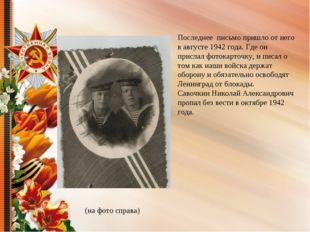 Последнее письмо пришло от него в августе 1942 года. Где он прислал фотокарто