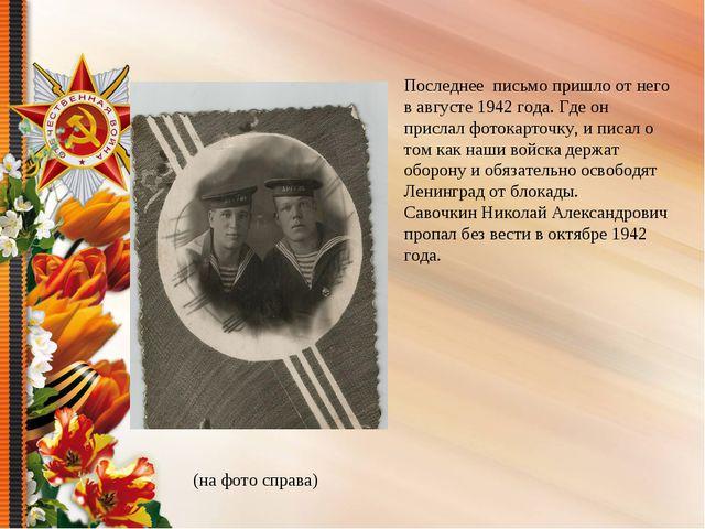 Последнее письмо пришло от него в августе 1942 года. Где он прислал фотокарто...