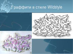 Граффити в стиле Wildstyle
