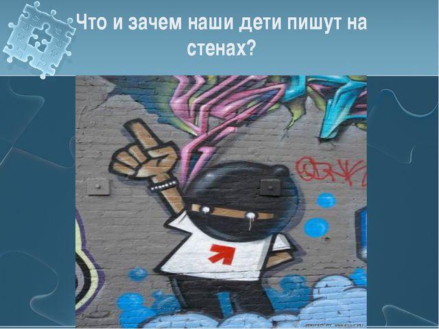Что и зачем наши дети пишут на стенах?