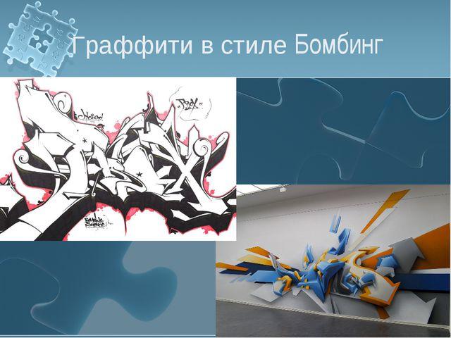 Граффити в стиле Бомбинг